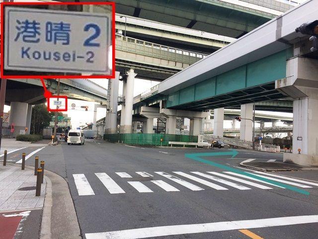 2.「港晴2交差点」を右折してください。