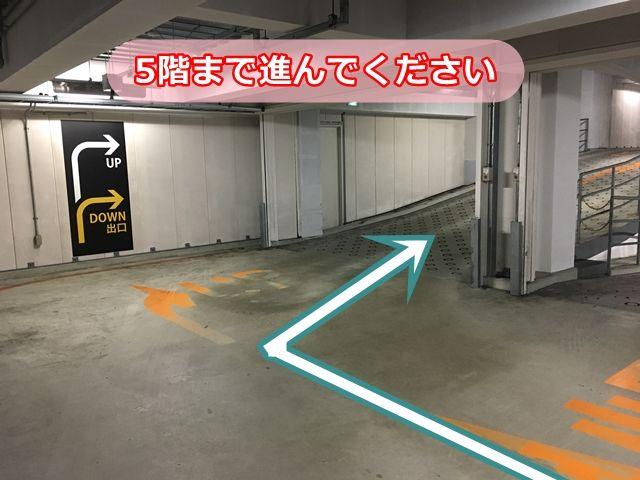【手順3】5階まで進んでください