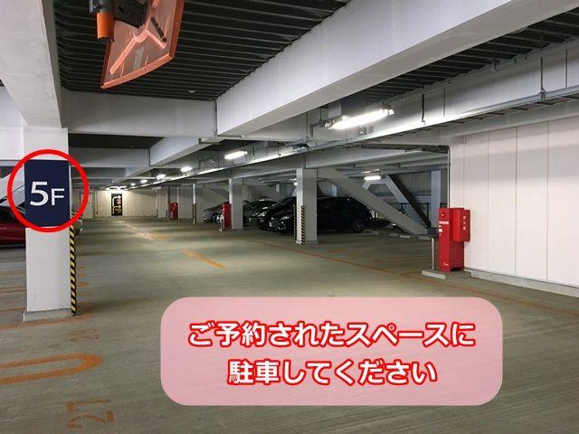 【手順4】ご予約されたスペースに駐車してください