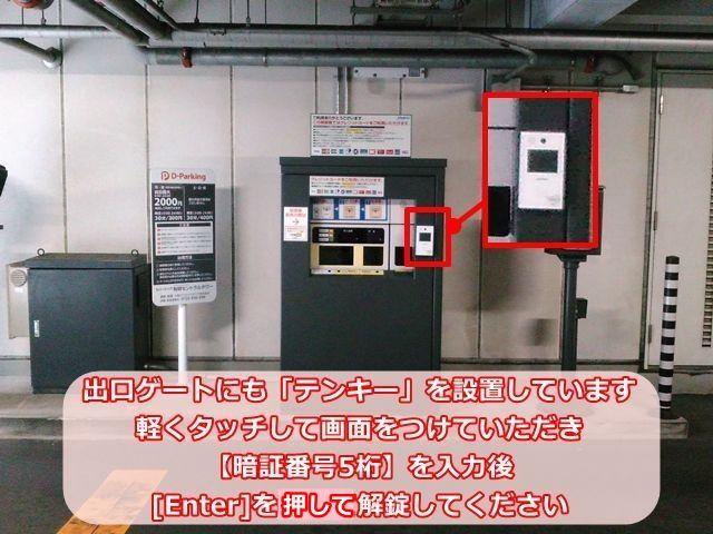 【手順5】出口ゲートにも「テンキー」を設置しています。「暗証番号5桁」を入力後、エンターを押してください。