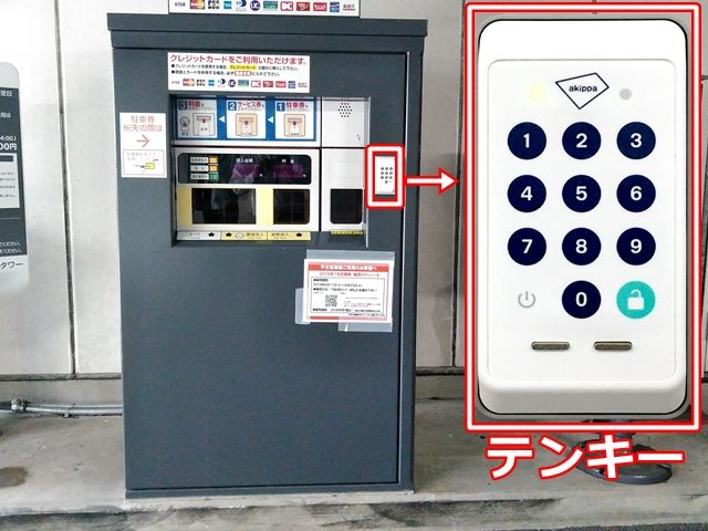 【手順5】出口ゲートにも「テンキー」を設置しています。「暗証番号5桁」を入力後、鍵マークを押してください。