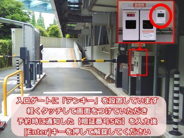 【手順2】入口ゲートに「テンキー」を設置しています。予約時に通知した「暗証番号5桁」を入力後、エンターを押してください