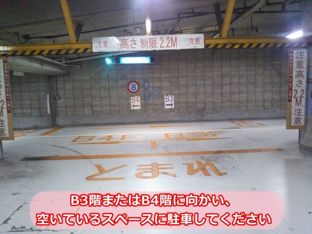 【手順2】入口ゲート通過後、B3階 または B4階の空いているスペースに駐車してください。