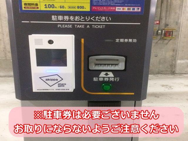 駐車券は必要ございません。お取りにならないようにご注意ください
