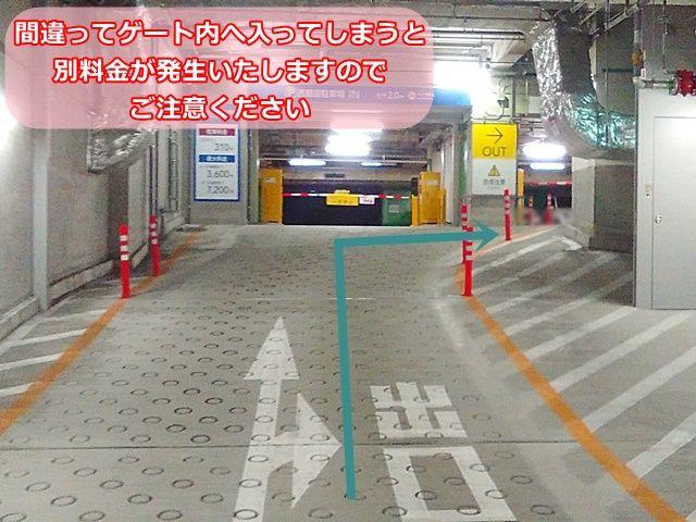 【出庫2】「認証」手続き終了後、お車を出庫してください。※その際写真正面のゲート内に入ってしまうと別料金がかかりますのでご注意ください※