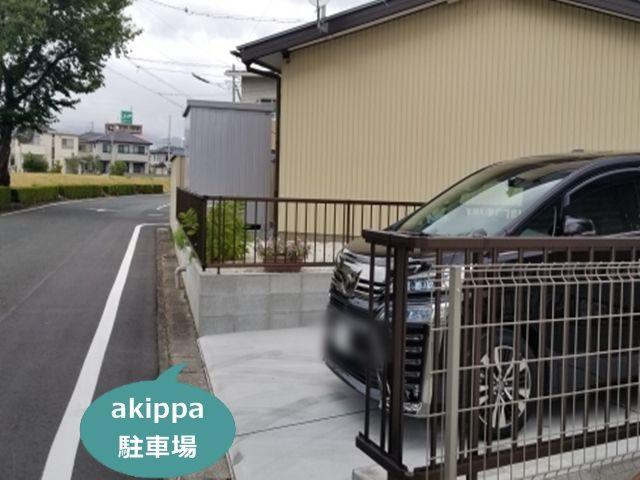田中宅駐車場