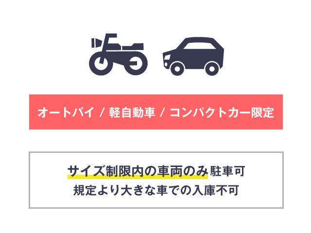 車両サイズを厳守ください