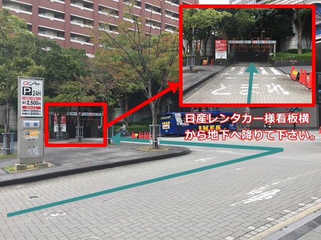 【道順1】日産レンタカー様の看板横の道にあるスロープから下へ降りて下さい。