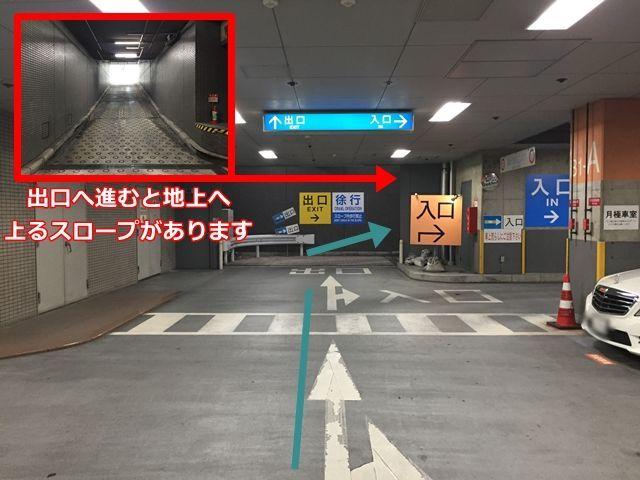 【道順10】「出口」へ進むと地上へ上るスペースがありますので、そちらからお帰り下さい。