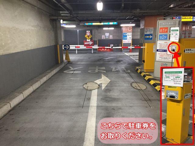 【道順4】入口ゲートで、駐車券をお取り下さい。