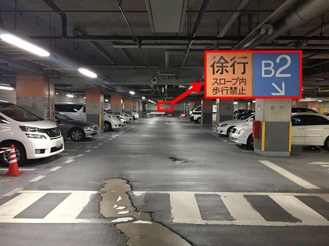 【道順5】右折し直進してB2(地下2階)へ降りて下さい。