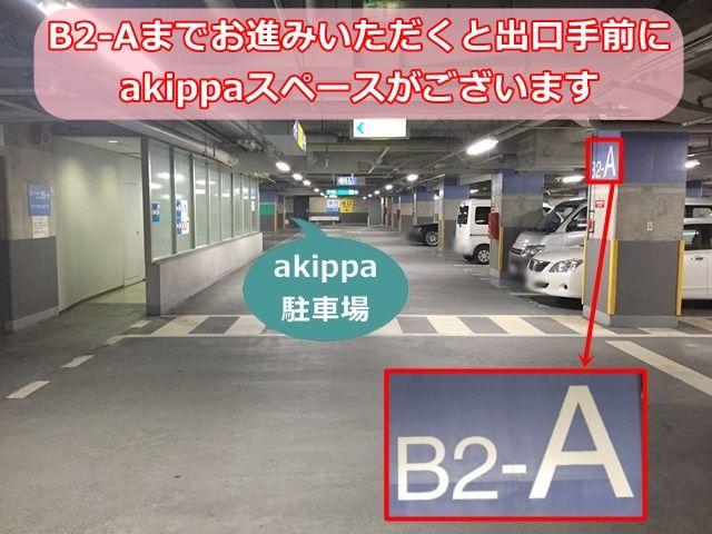 【道順6】地下2階のB2-Aまでお進み下さい。出口手前の「左手」にakippa専用スペースが出てきます。