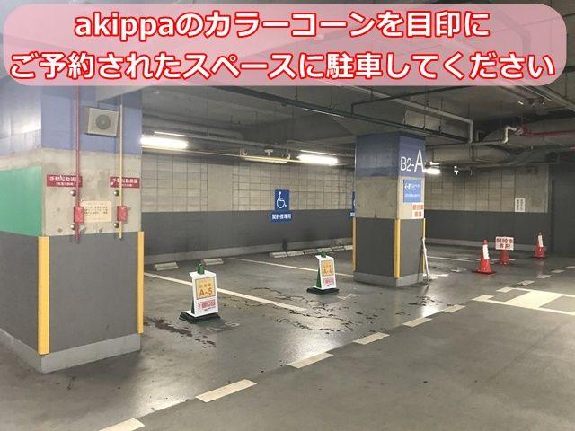 【道順7】akippa専用スペースになります。akippaのカラーコーンを目印に、ご予約されたスペースの番号を確認して駐車してください。