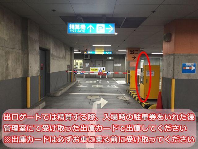 【道順9】出口ゲートでは精算する際、入場時の駐車券をいれた後 管理室にて受け取った出庫カードで出庫してください ※出庫カードは必ずお車に乗る前に受け取ってください