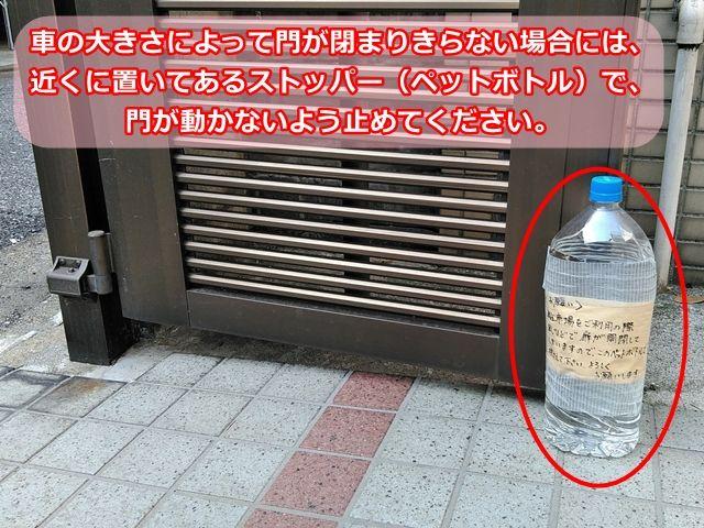 (※)車の大きさによって門が閉まりきらない場合には、近くに置いてあるストッパー(ペットボトル)で、門が動かないよう止めてください。