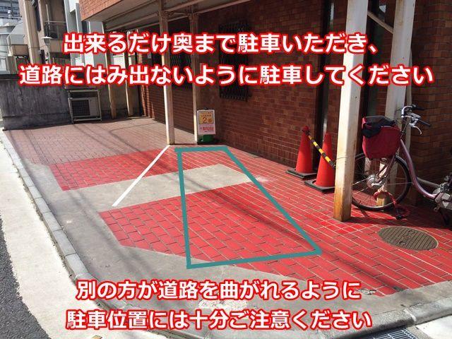 ※駐車位置には十分ご注意ください※
