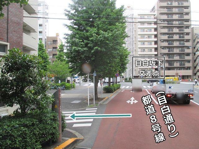 都道8号線(目白通り)を「目白坂下交差点」手前で左折してください。