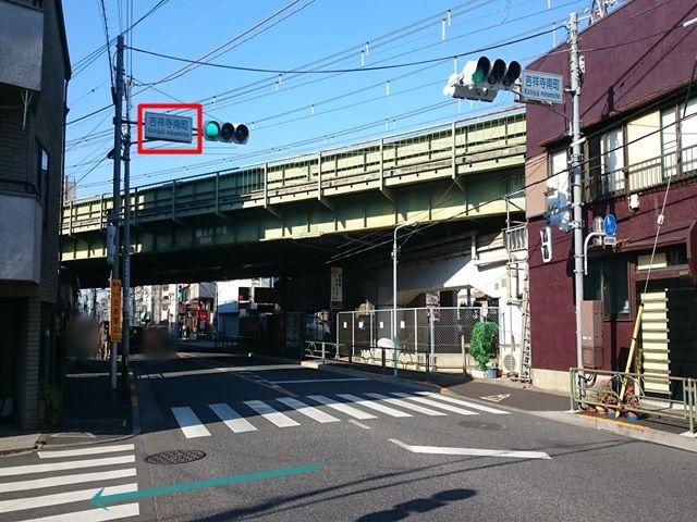 1.「吉祥寺南町」の信号があり、そこを左に曲がってください。