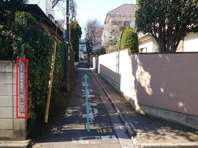 2.左折後、右側の一本目に細い道<吉祥寺  南町二 - 35>の表示が出てくるので、そこを入ってください。