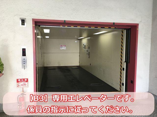 【B3】専用エレベーターです。係員の指示に従ってください。