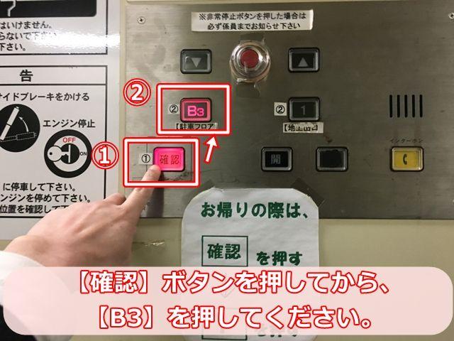 【手順1】エレベーター内の操作盤で【確認】ボタンを押してから、【B3】を押してください。