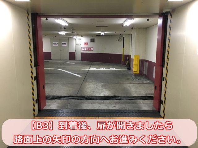 【手順2】【B3】到着後、扉が開きましたら路面上の矢印の方向へお進みください。