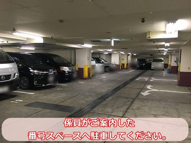 【手順3】係員がご案内した番号スペースへ駐車してください。