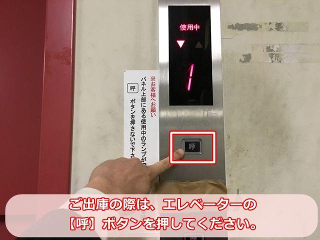 【手順4】ご出庫の際は各階エレベーターの【呼】ボタンを押してください。