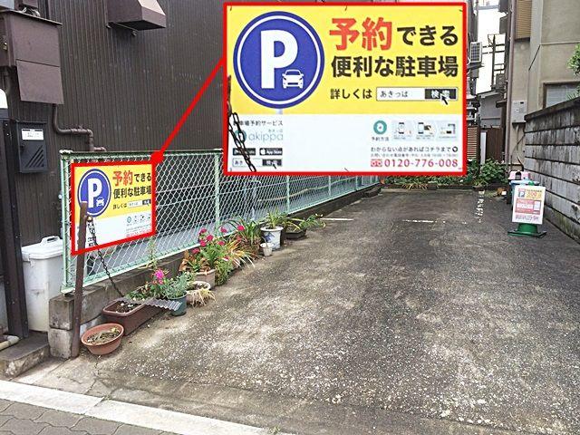 【道順10】駐車場内のフェンスに「akippaの看板」を設置しております。ご利用の際は必ずご確認ください。