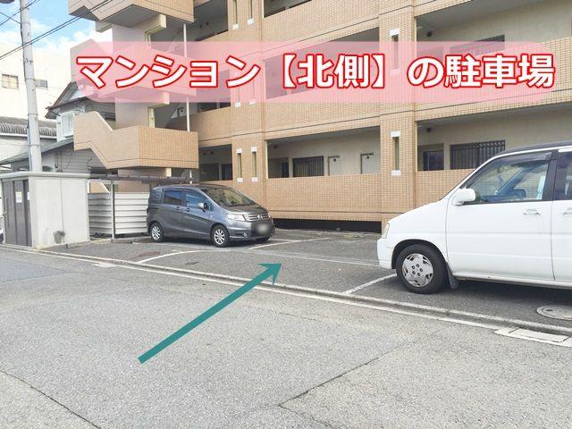 【道順2】マンション【北側】の駐車場にご利用スペースがある場合、道路より駐車場へ進入し、ご予約スペースへ駐車してください。