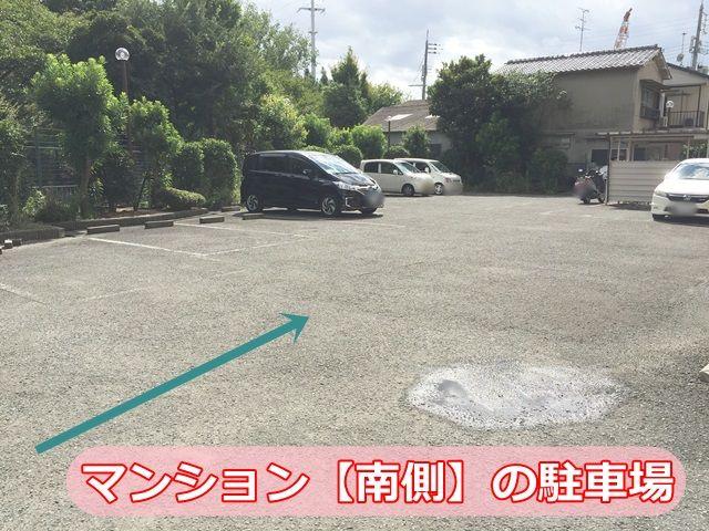 【道順5】マンション【南側】の駐車場になります。ご予約されたスペースに駐車してください。