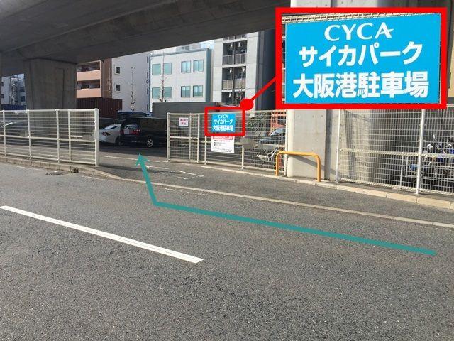 【道順4】予約した「駐車場名」と「看板名」に間違いないか確認し、出入口より進入してください。