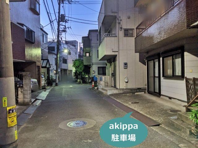 田端駅徒歩7分近藤宅akippa駐車場