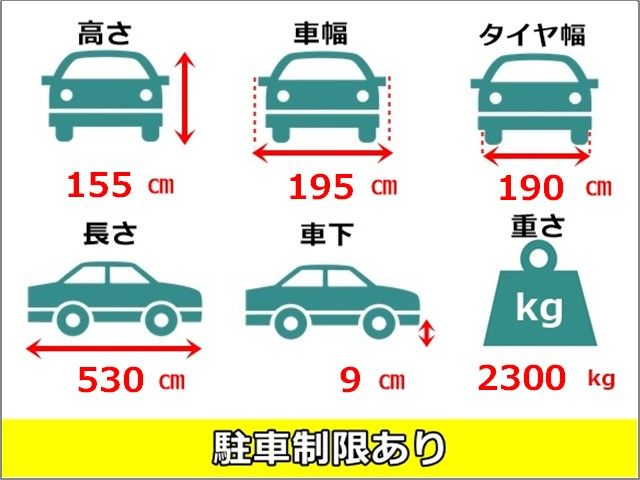 【駐車制限あり】