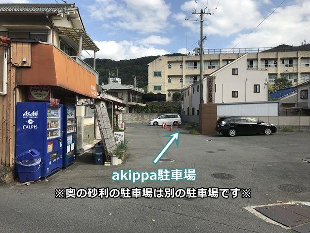 駐車場をお間違いないようご注意下さい。掲載写真1枚目にうつっている場所が当駐車場です。