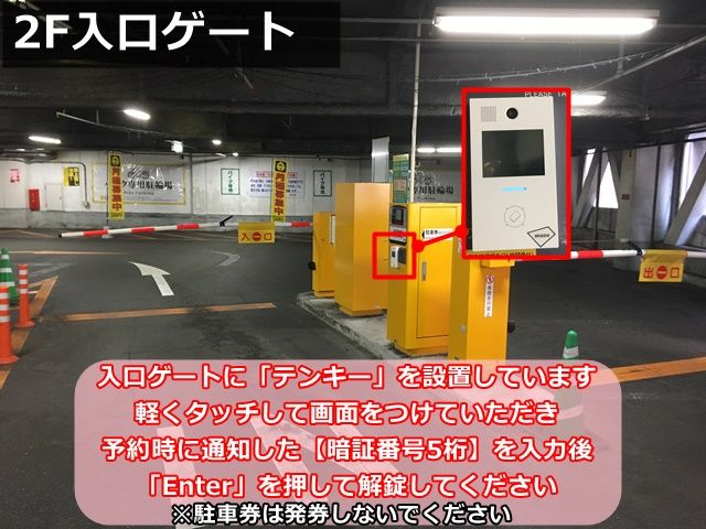 【入庫手順】2F入口ゲートに「テンキー」を設置しています。予約時に通知した「暗証番号5桁」を入力後、エンターを押してください