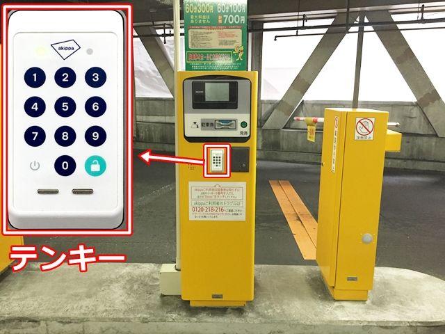 【入庫手順】2F入口ゲートに「テンキー」を設置しています。予約時に通知した「暗証番号5桁」を入力後、鍵マークを押してください