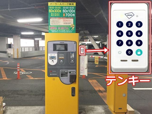 【出庫手順】出口ゲートにも「テンキー」を設置しています。「暗証番号5桁」を入力後、鍵マークを押してください