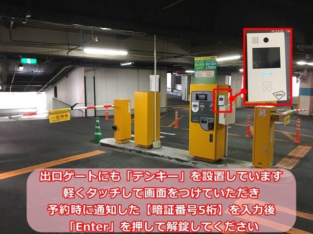 【出庫手順】出口ゲートにも「テンキー」を設置しています。「暗証番号5桁」を入力後、エンターを押してください