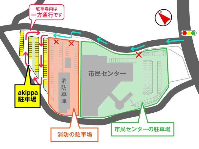 akippa駐車場エリア以外は駐車場内は一方通行です
