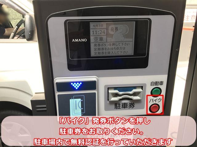 必ず発券ボタンを押し、駐車券をお取りください。駐車場内で無料認証を行っていただきます。