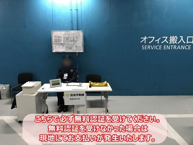 係員が常駐しておりますので、必ず無料認証を受けてください。無料認証を受けなかった場合は、現地にてお支払いが発生いたします。