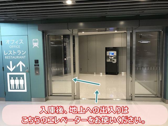 入庫後、地上への出入りはエレベーターをお使いください。