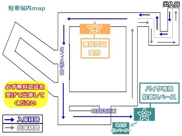 駐車場内map