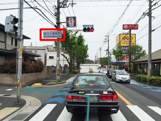 【道順1】府道21号線の「若江南交差点」を「西」へ進み、府道24号線「若江小学校前交差点」を左折し、直進してください。