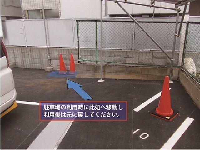 駐車場利用時は、カラーコーンをこちらへ移動させ、利用後は元の位置に戻してください。
