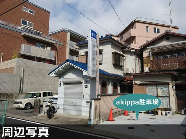 【予約制】akippa 京都市西京区御陵内町3丁目12 駐車場 image