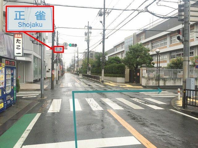【道順1】大阪薫英女学院高等学校を斜め右に見て、「正雀交差点」を「右折」して下さい。