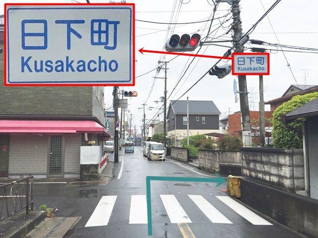 【道順1】東高野街道(国道170号線)の「中垣内交差点」から南へ進み、孔舎衙小学校前にある「日下町」交差点で「右折」してください。