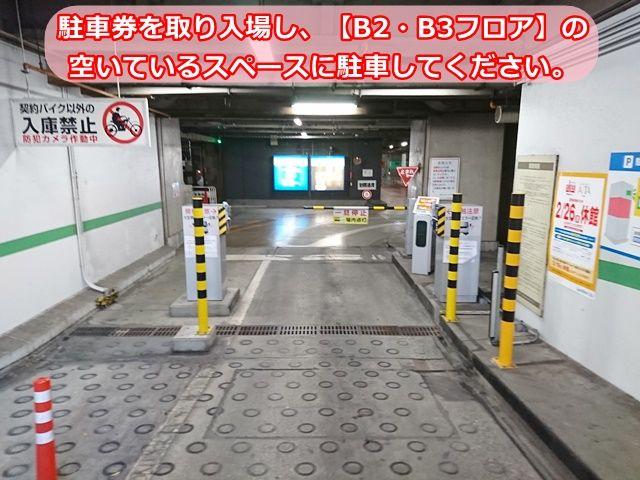【入庫手順2】駐車券を取り入場し、【B2・B3フロア】の空いているスペースに駐車してください。
